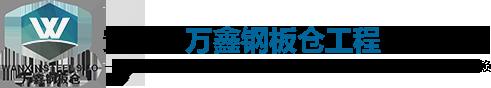 安阳市万鑫钢板仓工程有限公司
